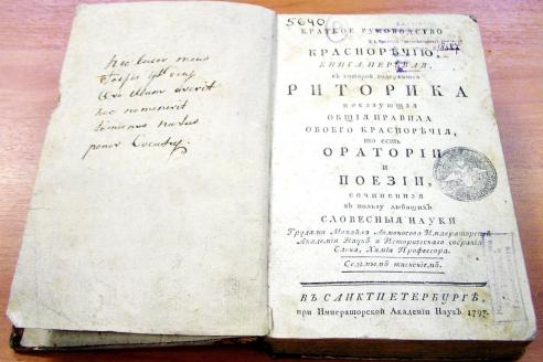 «Краткое руководство к красноречию» М.В. Ломоносова