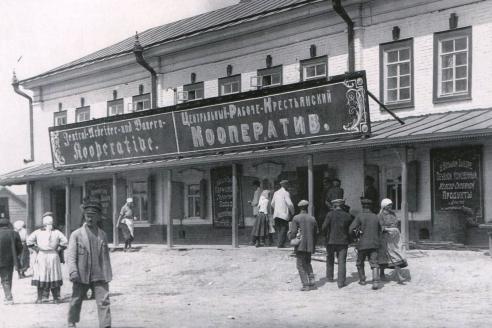 Кооперативный магазин в Бальцере. 1928 г.
