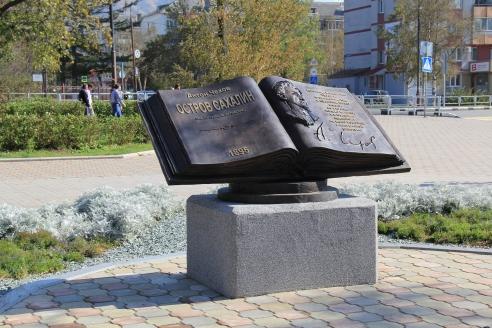 Памятник книге «Остров Сахалин» в г. Южно-Сахалинске