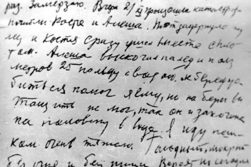 Последняя запись в дневнике руководителя изыскательной группы А.М. Кошурникова, сделанная 3 ноября 1942 г.