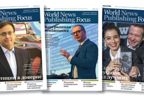 Отраслевой журнал WAN-IFRA-ГИПП