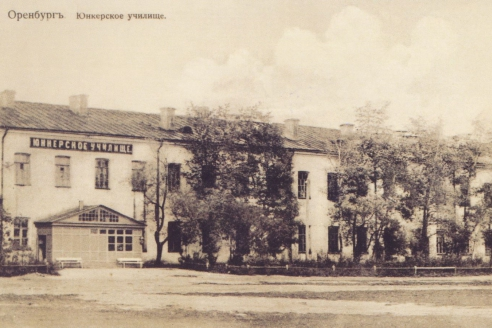 Оренбургское казачье юнкерское училище