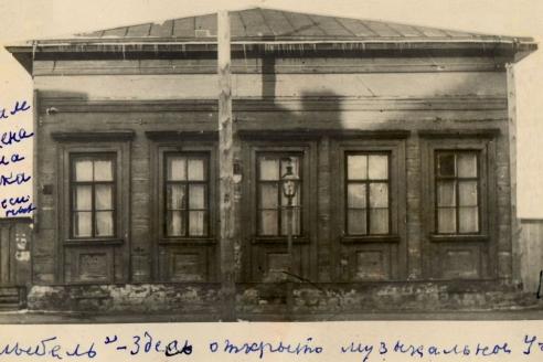 Один из домов в Гагаринском переулке. 1895 г.