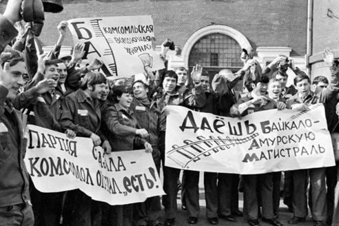 Комсомольцы отправляются на строительство БАМа