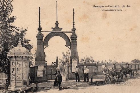 Струковский сад в Самаре