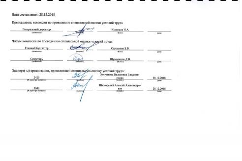 Результаты проведения специальной оценки условий труда, 28 января 20109 года