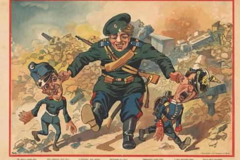 Плакат времён Первой мировой войны