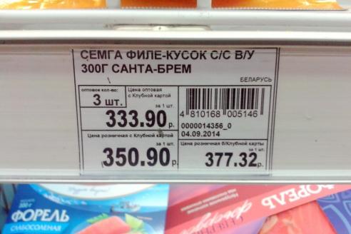 Белорусские креветки и сёмга