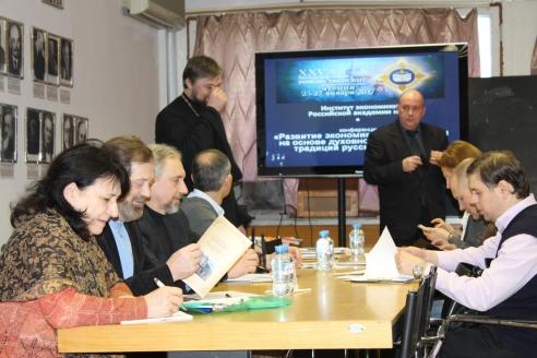 Институт экономики Российской академии наук, 27 января 2017 года
