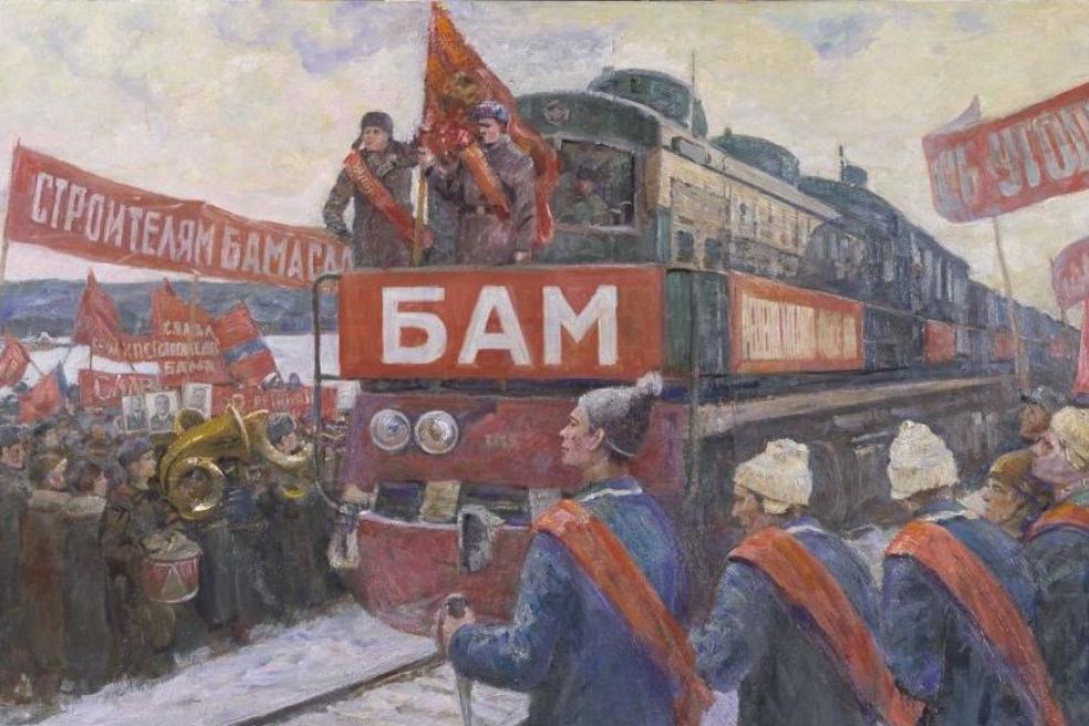 """""""БАМ. Первый уголь в Якутии"""". М.А. Ананьев. 1979 г."""