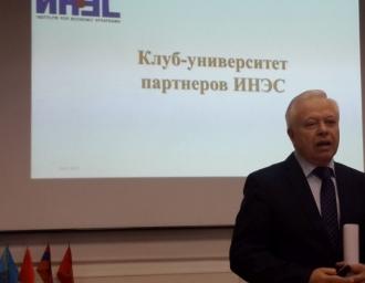 Институт экономических стратегий РАН, 24 января 2019 г.