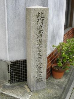 Монумент в городе Оцу, установленный близ места нападения