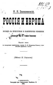 Обложка одного из первых изданий «России и Европы»