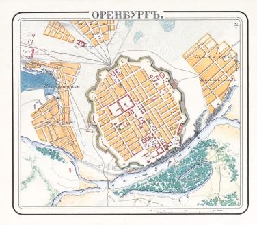 План города Оренбурга, составленный предположительно после 1840 года. Из сборника «Атлас крепостей Российской империи» Панорама города
