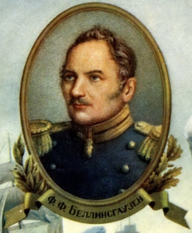 Ф.Ф. Беллинсгаузен