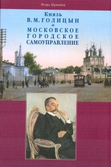 Обложка книги И.Н. Шумейко