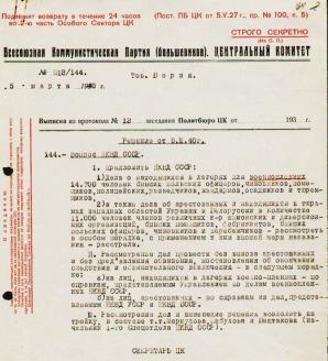 Первый экземпляр решения Политбюро ЦК ВКП(б) от 5 марта 1940 г.