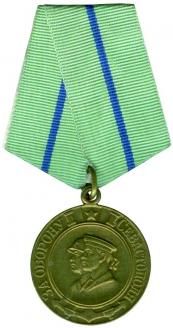 Медаль за оборону Севастополя 1942 г.