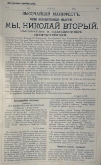 Экстренное дополнение к журналу «Нива» с обращением Николая II о начале Русско-японской войны. 1904 г.
