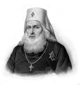 Митрополит Московский Платон