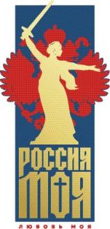 """Логотип проекта """"РОССИЯ МОЯ - ЛЮБОВЬ МОЯ"""""""