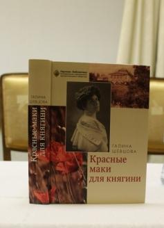 """Презентация книги """"Красные маки для княгини"""", 5 июля 2017 года"""