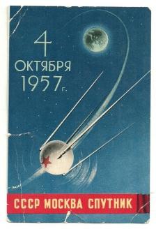 Почтовая марка СССР на тему первого Спутника