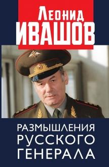 Книга Л.Г. Ивашова «Размышления русского генерала»