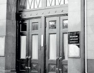 Главный вход в МГК КПСС. Горком закрыт, вывески разбиты манифестантами. Август 1991 г.