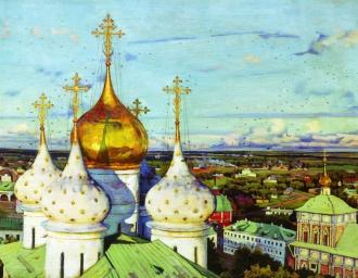 «Купола и ласточки». К.Ф. Юон